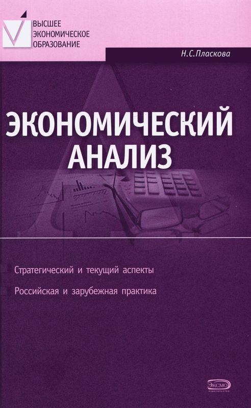 Пласкова Н.: Экономический анализ