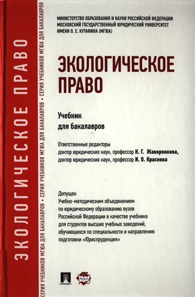 Жаворонкова Н. Г., Краснова И. О. (ред.) Экологическое право. Учебник для бакалавров ISBN: 9785392184620 крассов о экологическое право учебник 3 е издание пересмотренное