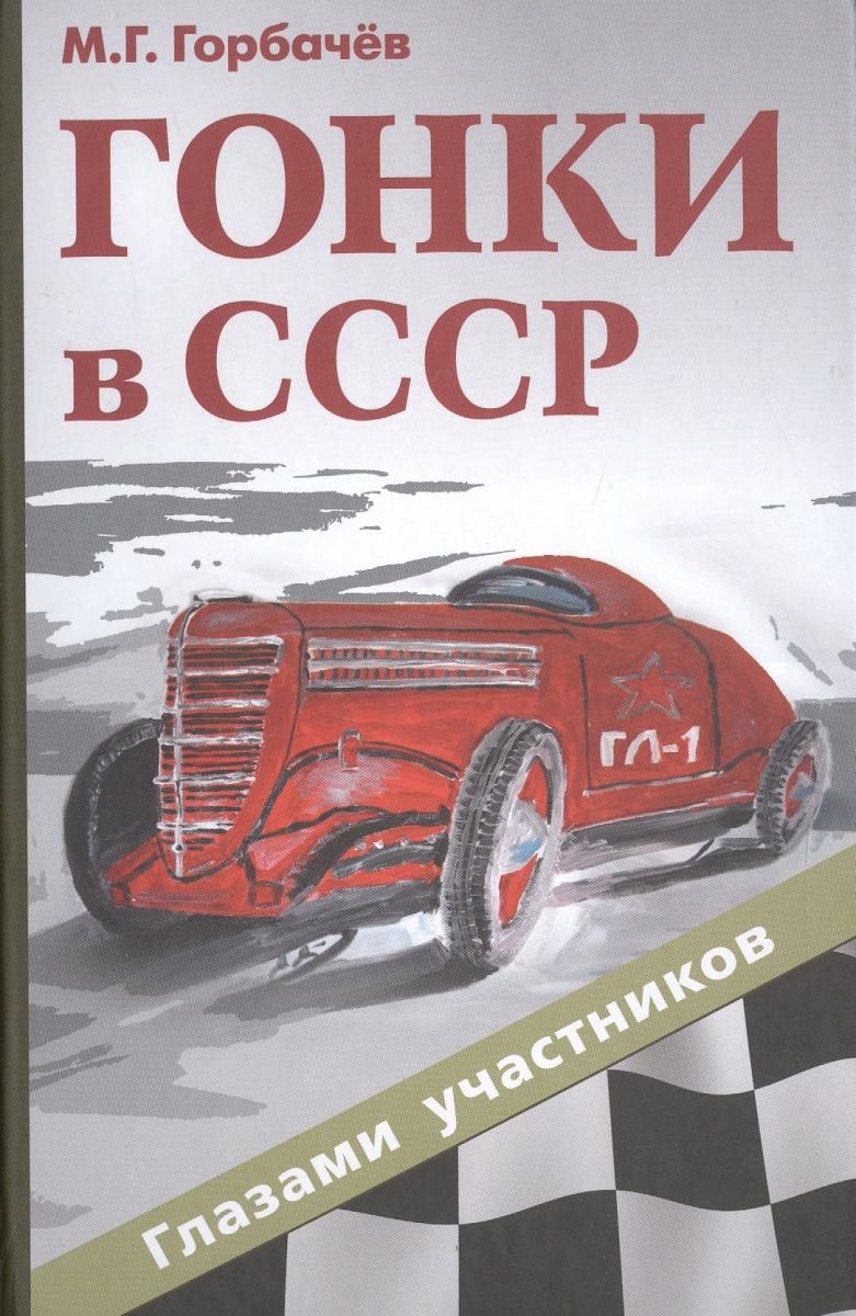 Горбачев М. Гонки в СССР. Глазами участников