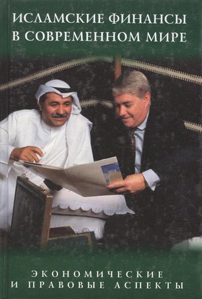 Исламские финансы в современном мире. Экономические и правовые аспекты
