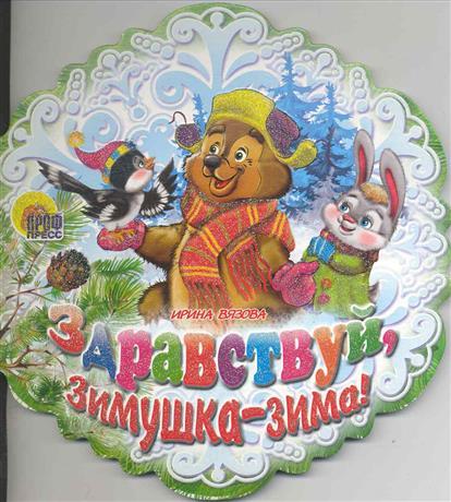 Вязова И. Здравствуй Зимушка-зима вязова и новогодние игрушки