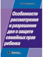 Беспалов Ю. Особенности рассмотр. и разреш. дел о защите семейных прав реб.