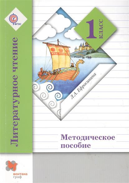 Ефросинина Л. Литературное чтение. 1 класс. Методическое пособие ефросинина л литературное чтение 1 класс учебник