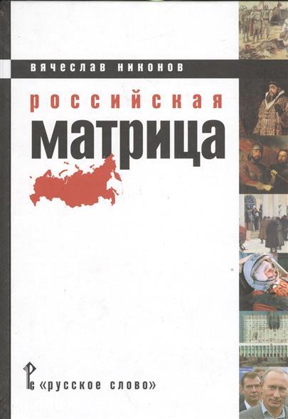 Российская матрица