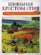 Стихотворения русских классиков
