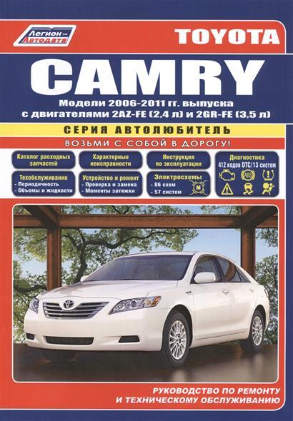 Toyota Camry. Модели 2006-2011 гг. выпуска c двигателями 2AZ-FE (2,4 л.) и 2GR-FE (3,5 л.). Руководство по ремонту и техническому обслуживанию polaris epmc 0125 black