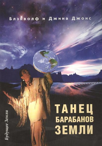 Джонс Б., Джонс Дж. Танец барабанов Земли. Праздник жизни бейли д джонс дж искусство плетения кос page 4