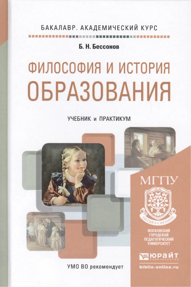 Бессонов Б. Философия и история образования. Учебник и практикум для академического бакалавриата ISBN: 9785991646536 цена