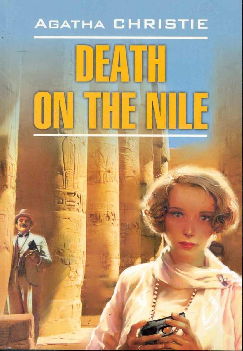 Кристи А. Death on the nile / Смерть на Ниле