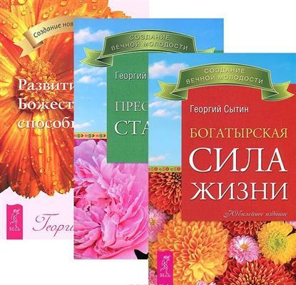 Сытин Г. Богатырская сила жизни + Преодоление старения + Развитие Божественных способностей (комплект из 3-х книг в упаковке)