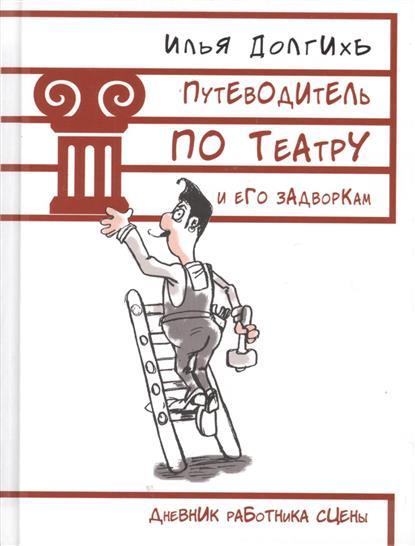 Путеводитель по театру и его задворкам. Дневник работника сцены