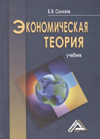 Салихов Б.: Экономическая теория. Учебник. 3-е издание, переработанное и дополненное