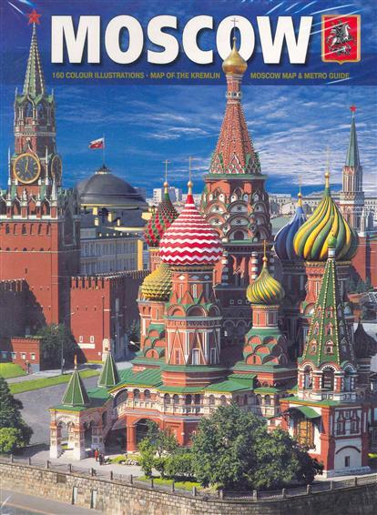 Альбом Москва москва домашний альбом