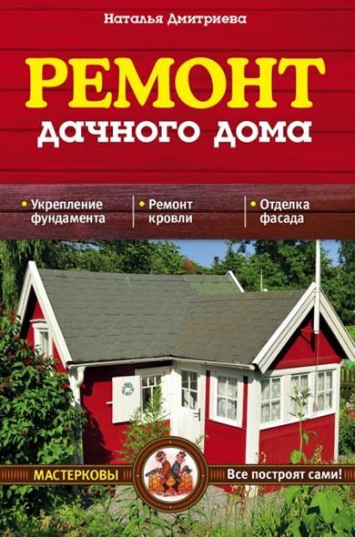 Ремонт дачного дома