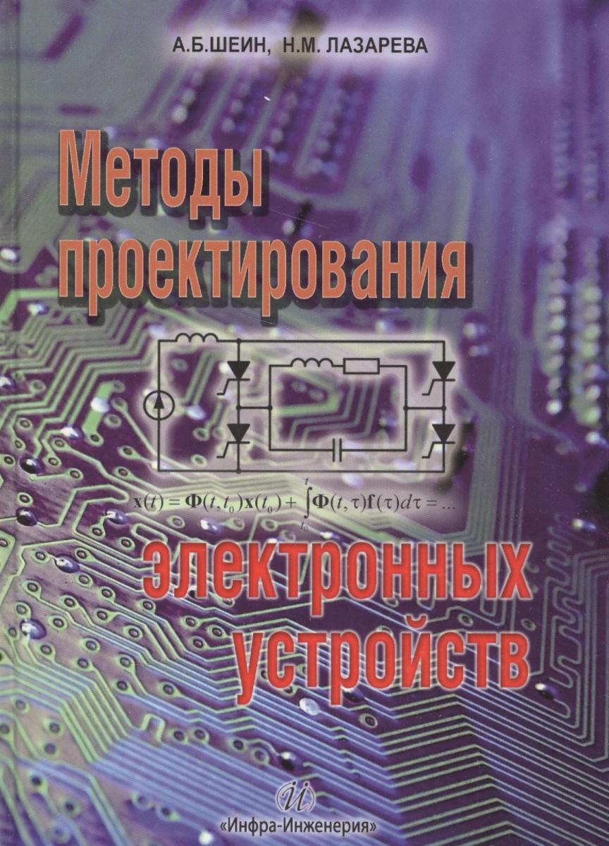 Шеин А., Лазарева Н. Методы проектирования электронных устройств. Научное пособие