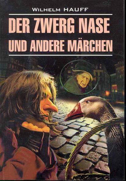 Гауф В. Der zwerg nase und andere marchen / Карлик Нос и др. любимые сказки marchen an bord der froschkonig