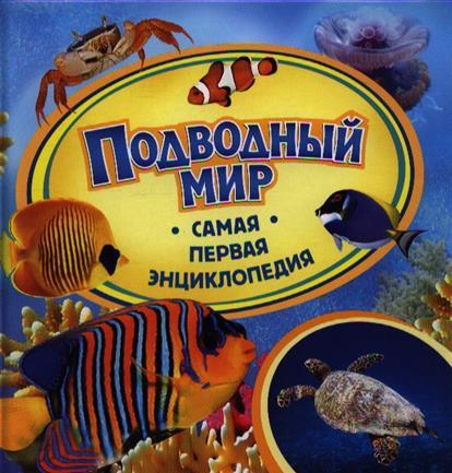 Шахова А. Подводный мир ликсо в третьякова а подводный мир