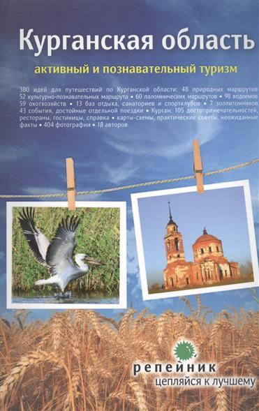 Чернова О. (гл. ред.) Курганская область: активный и познавательный туризм. Путеводитель