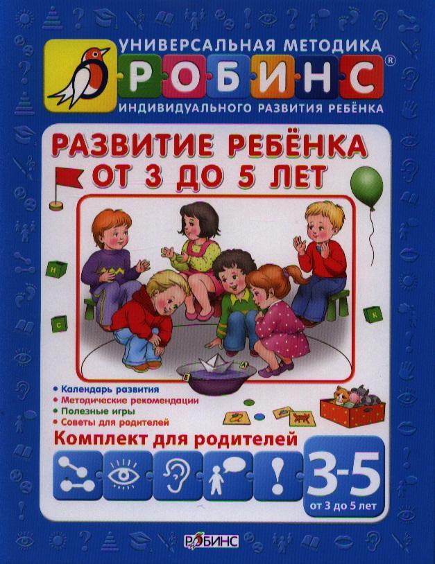 Универсальная методика индивидуального развития ребенка Робинс. Развитие ребенка от 3 до 5 лет. Комплект из 5 книг для родителей