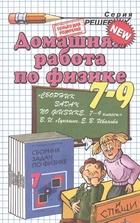 Домашняя работа по физике за 7-9 класс. К пособию В.И. Лукашик, Е.В. Ивановой