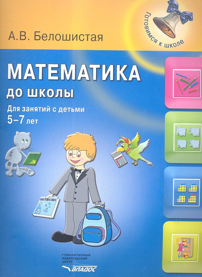 Белошистая А. Математика до школы. Для занятий с детьми 5-7 лет математика до школы для занятий с детьми 5 7 лет