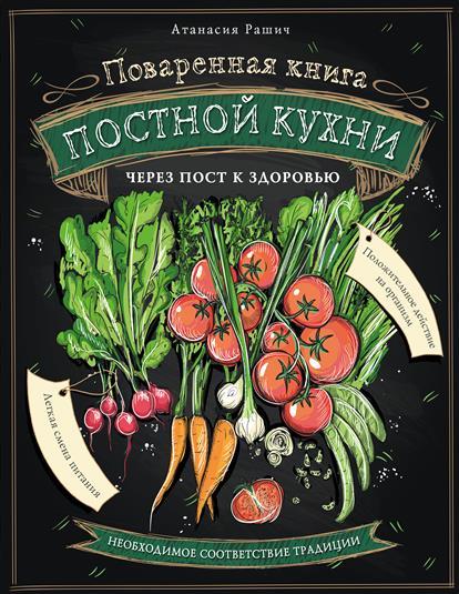Поваренная книга постной кухни. Через пост к здоровью