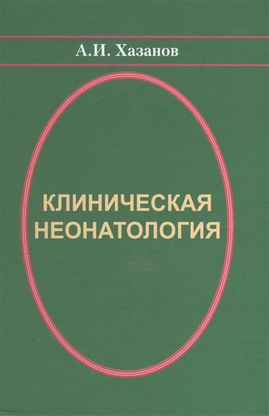 Хазанов А. Клиническая неонатология