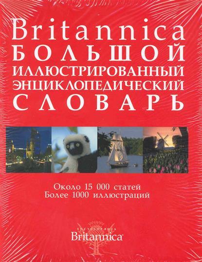 Britannica Большой энцикл. илл. словарь от Читай-город