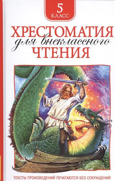 Лемени-Македон П.: Хрестоматия для внеклассного чтения. 5 класс