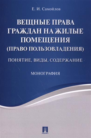 Вещные права граждан на жилые помещения (право пользования). Понятие, виды, содержание. Монография