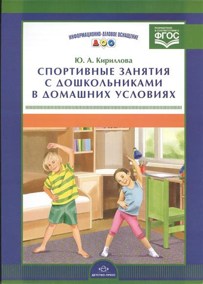 Кириллова Ю. Спортивные занятия с дошкольниками в домашних условиях кириллова ю крепкие нервы до старости