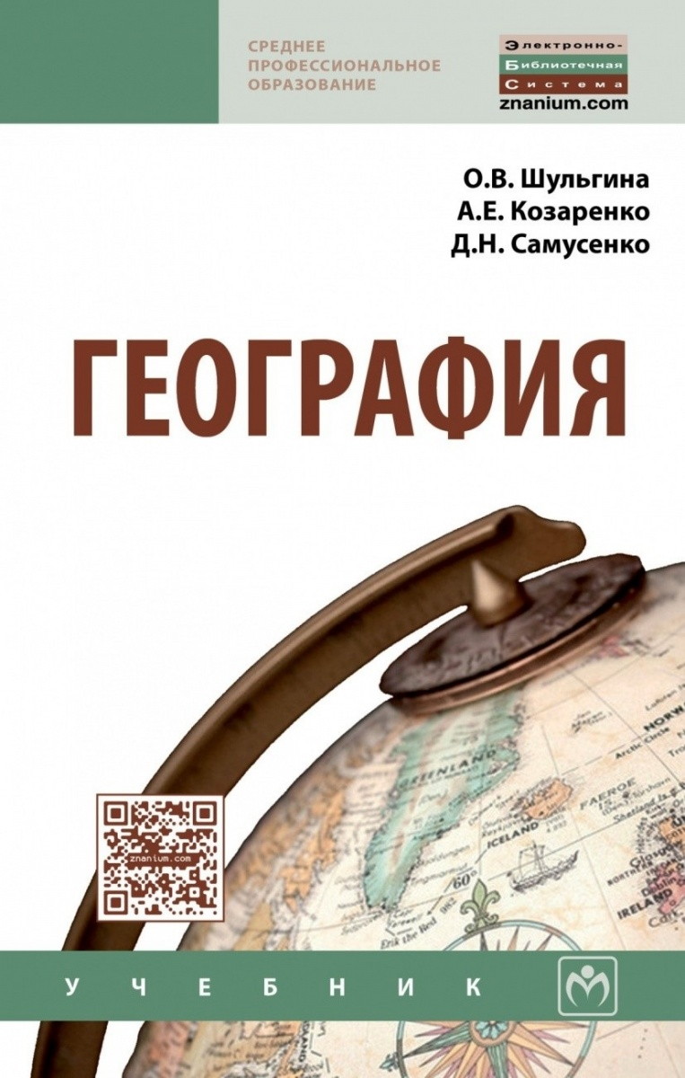 Шульгина О.: География. Учебник