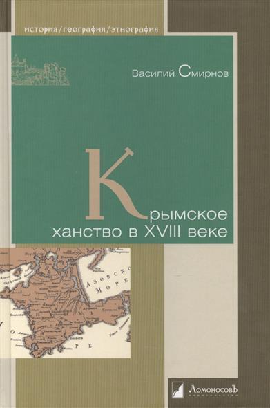 Смирнов В. Крымское ханство в XVIII веке крымское вино в тюмени