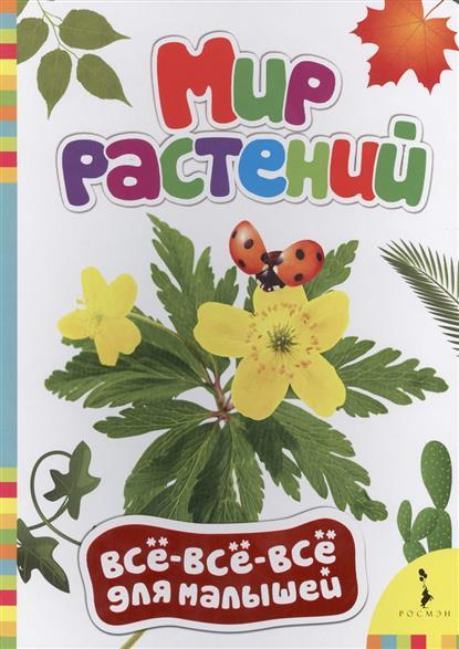 Шахова А. (ред.) Мир растений ISBN: 9785353066309 разнообразный мир растений