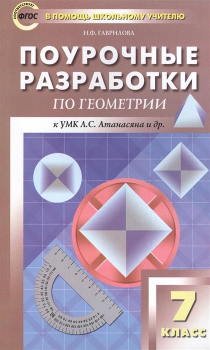 Гаврилова Н. Поурочные разработки по геометрии к УМК Л.С. Атанасяна и др. 7 класс поурочные разработки по географии 7 класс