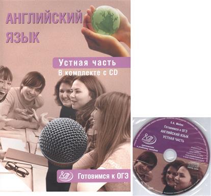 Английский язык. 9 класс. Устная часть. Готовимся  к ОГЭ (+CD)