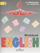 English Workbook. Английский язык. Рабочая тетрадь. 4 класс. Пособие для учащихся общеобразовательных организаций и школ с углубленным изучением английского языка