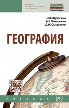 География. Учебник