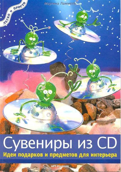 Сувениры из CD Идеи подарков и предм. для интерьера