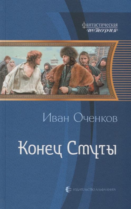 Оченков И. Конец Смуты