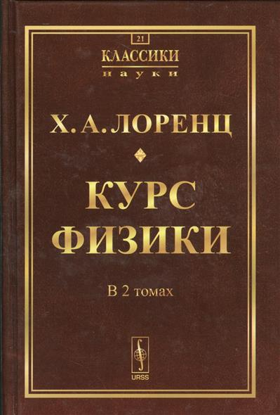 Лоренц Х.А.: Курс физики. В 2 томах. Выпус 21