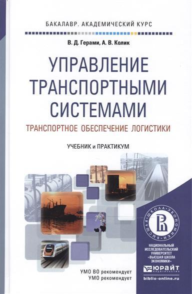Управление транспортными системами. Транспортное обеспечение логистики. Учебник и практикум для академического бакалавриата (2015 г.)
