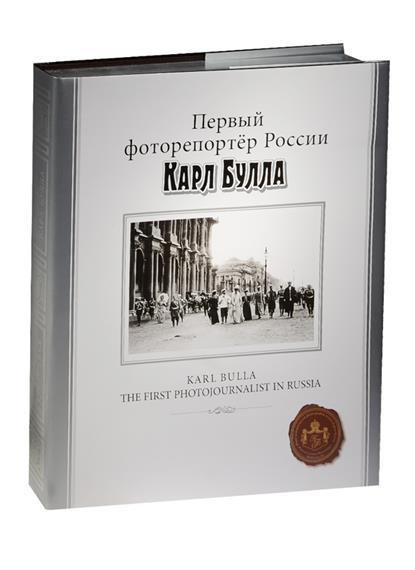 Первый фоторепортер России Карл Булла (ПИ)