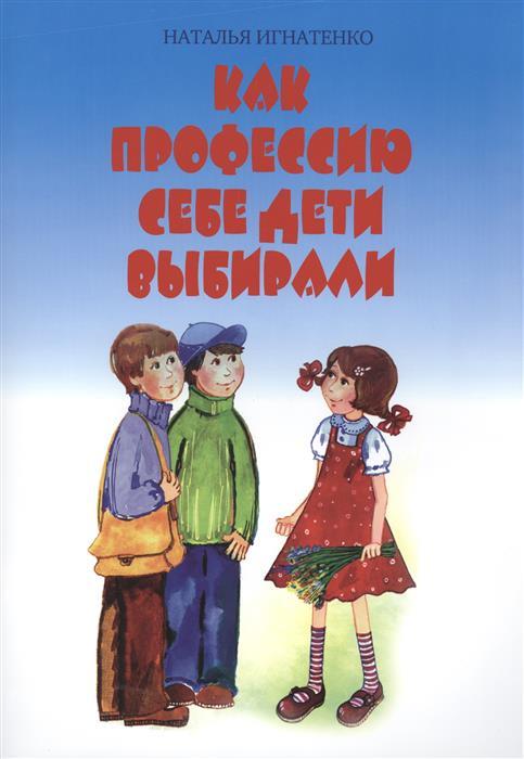 Игнатенко Н. Как профессию себе дети выбирали