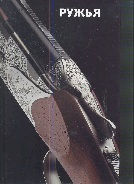 Супица Дж., Шрейер Ф. Ружья ISBN: 9785170774340