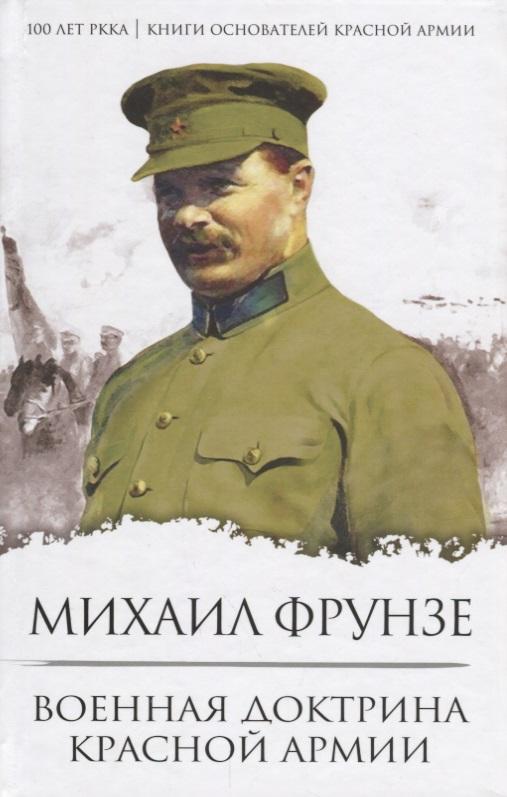Фрунзе М. Военная доктрина Красной Армии ISBN: 9785907024212