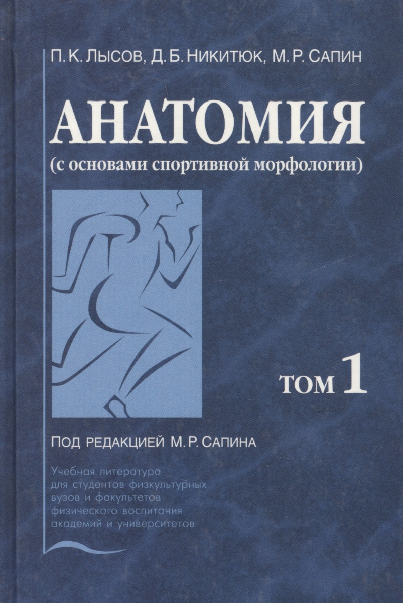 Анатомия с основами спортивной морфологии комплект из 2 книг