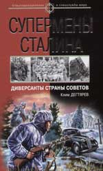Супермены Сталина Диверсанты Страны Советов