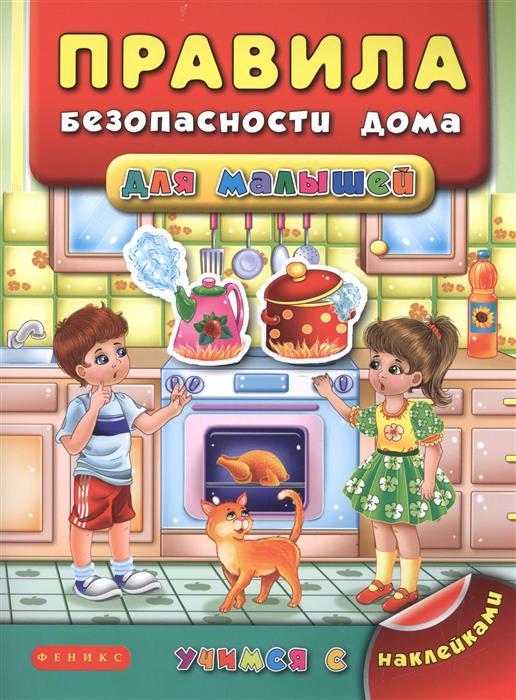 Правила безопасности дома для малышей ( Воронкова Я. )