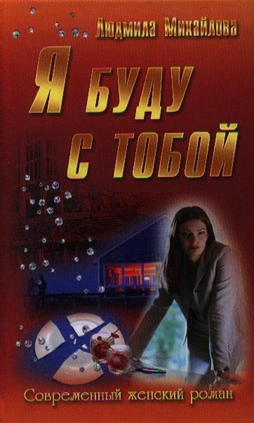 Михайлова Л. Я буду с тобой ISBN: 9789855494073 шина я 192